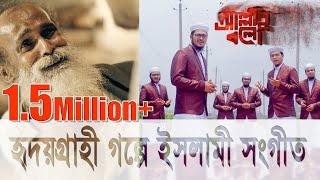 Allah Bolo - Kalarab | হৃদয়গ্রাহী ঘটনায় ইসলামী সঙ্গীত | Touching Story | Bangla Islamic Song