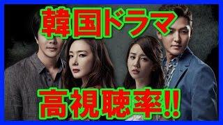 getlinkyoutube.com-【おすすめ!】韓国ドラマ高視聴率2015年ランキング!