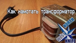 getlinkyoutube.com-Как намотать трансформатор