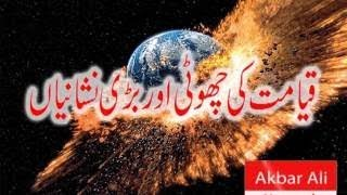 New 2017 Qayamat ki Nishaniyah-signs of last day in urdu-قیامت کی نشانیاں by mufti adnan