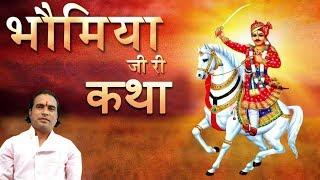 getlinkyoutube.com-Bhomiyaji Ri Katha | Devotional Hit Song | Video | Rajasthani
