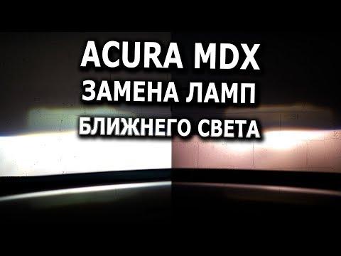 Замена ламп ближнего света для Acura MDX