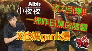 小夜夜 XX媽GANK爆 住翻ZIV