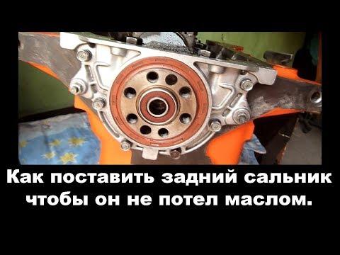 Замена и установка сальника коленвала - поставь так чтобы НЕ ТЕКЛО МАСЛО сзади двигателя!