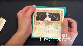 和雅菲一起做卡片Craft With Yaffil-擦黑板轉盤卡 chalk board wheel card(教學影片\tutorial)