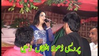 Afshan Zebi Pardesi Dhola Live Jaani Sialkotia Bro Shadi Sialkot Machi Khokhar