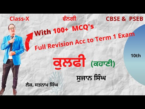 QUick Revision with MCQ'S ਕੁਲਫੀ   KULFI  Story   Sujan SIngh   10th