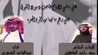 getlinkyoutube.com-شيلة دموع الشوق كلمات الشاعر سعد راشد العاطفي اداء عبدالواحد الخنفري