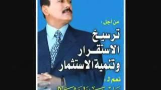 getlinkyoutube.com-شعر الفريسه// إهداء للرئيس اليمني  علي عبدالله صالح