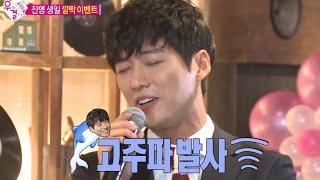 We Got Married, Namgung Min, Jin-young (19) #08, 남궁민-홍진영 (19) 20140823