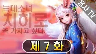 getlinkyoutube.com-[용사] 모두의 마블 7 화 - 늑대소녀 치히로 과연!!