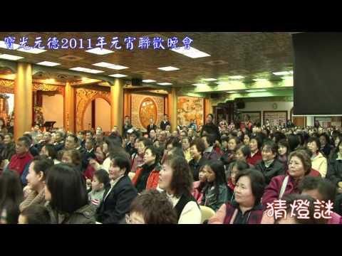 2011年寶光元德元宵節晚會活動
