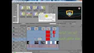 getlinkyoutube.com-شرح برنامج سوني فيجاس لعمل المونتاج للفيديوهات