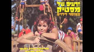 getlinkyoutube.com-דליה פרידלנד- אדון חרדון המפוזר