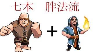 getlinkyoutube.com-『建盛的部落衝突』回歸七本用地面部隊打部落戰三星!