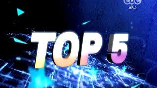 getlinkyoutube.com-توب 5 البرايم 5 من ستار اكاديمي 11 - Star Academy 11 Top 5 Prime 5
