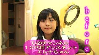 getlinkyoutube.com-JS小学生モデルメイク体験!アイドルユニットU-23研究生エレナちゃん小学2年生8歳