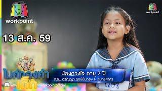 getlinkyoutube.com-น้องดวงใจ - เพลง สาวนาสั่งแฟน | ไมค์ทองคำเด็ก | 13 ส.ค. 59