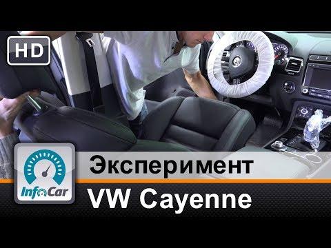 Ставим салон от Cayenne в Touareg? Эксперимент InfoCar.ua