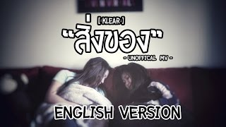 getlinkyoutube.com-สิ่งของ - Klear - English version [Unofficial MV] Cover by Ms. LingLing