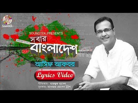 Asif Akbar - Sobar Bangladesh | সবার বাংলাদেশ | Desher Gaan | Soundtek