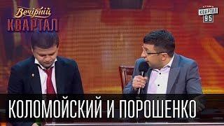 getlinkyoutube.com-Коломойский и Порошенко - кто кого уволил? Приват Банк - гарант конституции Украины|Вечерний Квартал