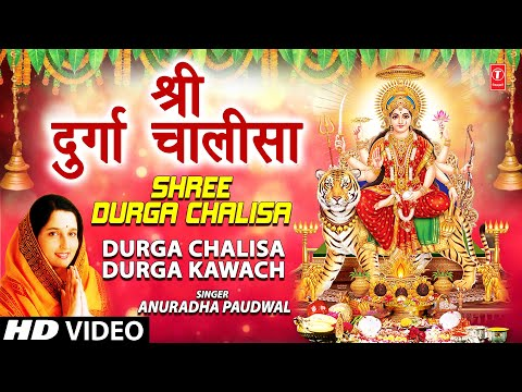 Shree Durga Chalisa [Full Song] I Durga Chalisha Durga Kawach
