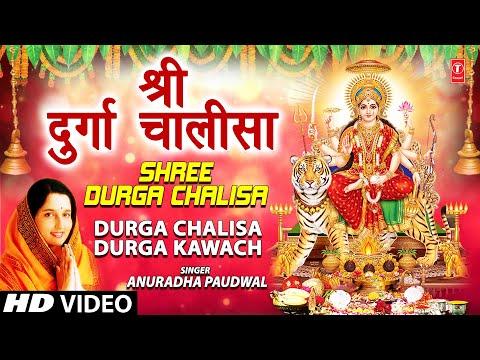 Shree Durga Chalisa [Full Song] I Durga Chalisha Durga Kawach