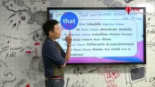 สอนศาสตร์ : ม.ปลาย : ภาษาอังกฤษ : Noun Clause & Subjunctive Mood : 03