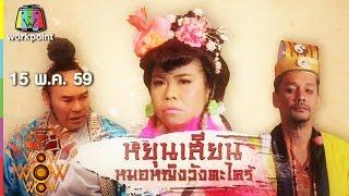 getlinkyoutube.com-ชิงร้อยชิงล้าน ว้าว ว้าว ว้าว | หยุนเสียน หมอหญิงวังตะไคร้ | 15 พ.ค. 59 Full HD