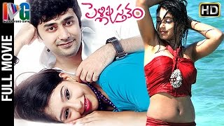 getlinkyoutube.com-Pelli Pustakam Latest Telugu Full Movie | Rahul Ravindran | Niti Taylor | 2016 Latest Telugu Movies