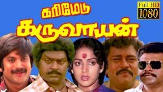 Tamil Full Movie HD | Karimedu Karuvayan | Vijayakanth,Nalini,Goundamani | Superhit Tamil Movie
