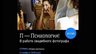 """Стрим с Игорем Цаплиным """"П — психология! в работе свадебного фотографа"""" на Amlab.me"""