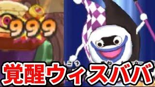 getlinkyoutube.com-どんちゃんにより覚醒した覚醒エンマならぬ、覚醒ウィスババの火力がやばすぎる【妖怪ウォッチ3 スシ・テンプラ・スキヤキ】#96  Yo-Kai Watch 3