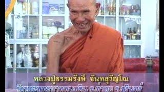 getlinkyoutube.com-เปิดบันทึกตำนาน ตอน หลวงปู่ธรรมรังษี วัดพระพุทธบาทพนมดิน อ.ท่าตูม จ.สุรินทร์