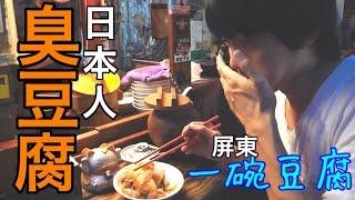 getlinkyoutube.com-【日本人要吃臭豆腐】我最喜歡的臭豆腐店【一碗豆腐】志甫一成