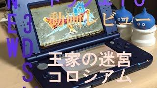 getlinkyoutube.com-<新着>[NEW 3DS LL × ドラクエ10] 〜比較 王家の迷宮とコロシアム〜 もみけんの金策情報局