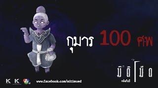 getlinkyoutube.com-มิติมืด เรื่องที่ 10 ตอน กุมาร100ศพ ออกอากาศ 22 กุมภาพันธ์ 2560