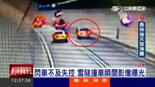 getlinkyoutube.com-雪隧傳重大車禍 女駕駛閃車自撞身亡|三立新聞台