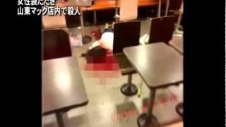 getlinkyoutube.com-女性袋たたき 山東マック店内で殺人