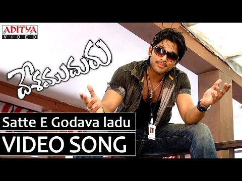Desamuduru Video Songs - Satte Song