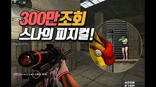 getlinkyoutube.com-[서든어택]40만조회 야부리은밀 6탄영상 sudden attack