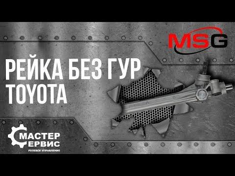 Рулевая рейка без ГУР Lexus Nx, Toyota Rav 4 TY109