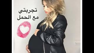getlinkyoutube.com-Pregnancy Update / تجربتي مع الحمل