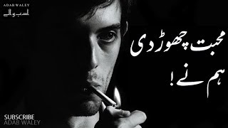 Muhabbat chor di hum ne | Urdu Sad Poetry | Best Voice