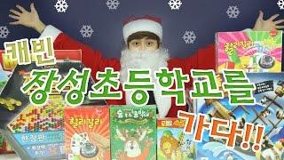 getlinkyoutube.com-강원도 태백 장성초등학교 특별한 크리스마스 이벤트   캐리 앤 플레이