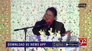 Maa Kalam by Rafaqat Ali Khan | 25 Nov 2018| 92NewsHD