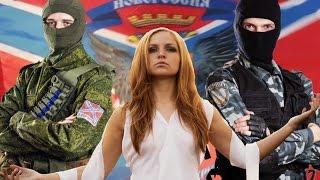getlinkyoutube.com-Держись, Новороссия - Мелодия Сестёр