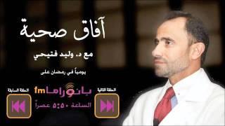 getlinkyoutube.com-آفاق صحية مع د. وليد فتيحي الحلقة 22 المعلم وطالب العلم