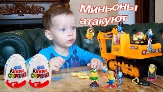 getlinkyoutube.com-Открываем Kinder Surprise eggs / Миньоны захватили Климкин экскаватор